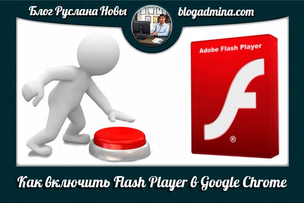 Включение Flash Player в Chrome