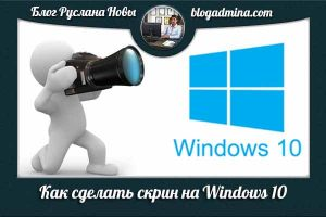 Скриншот windows10